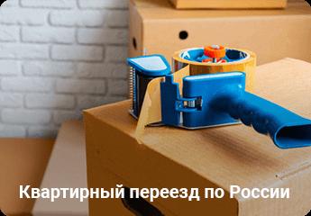 Квартирный переезд по России