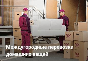 Междугородные перевозки домашних вещей