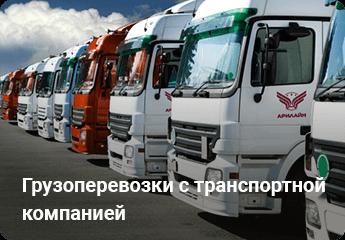 Грузоперевозки с транспортной компанией