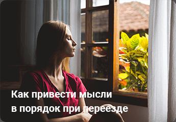 Как привести мысли в порядок при переезде